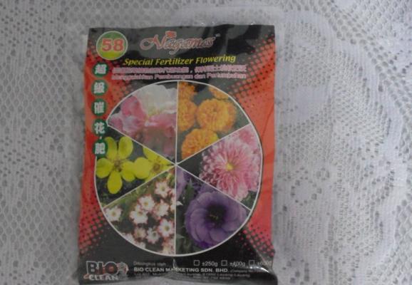 Nagamas Special Fertilizer 58 400g 5803