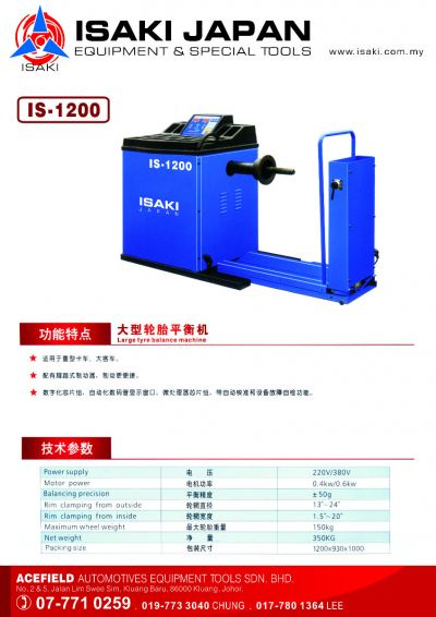 IS - 1200 Large Type Balabce Machine