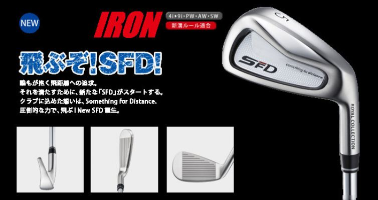 Royal Collection SFD Iron Set