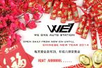 Open daily from now on untill chinese new year!! (29th jan)