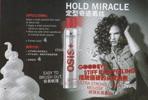 Osis + Ultra Strong Cream Mousse