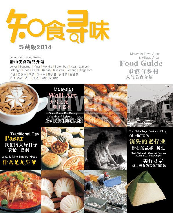 00 2014 issue 09) Dining Guide Magazine