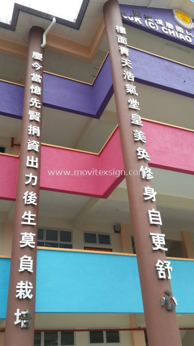 Stainless Steel Lettering (click for more detail)