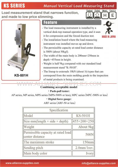Manual and Electric Vertical Load Measuring Stand KS-501H/ KS-501E