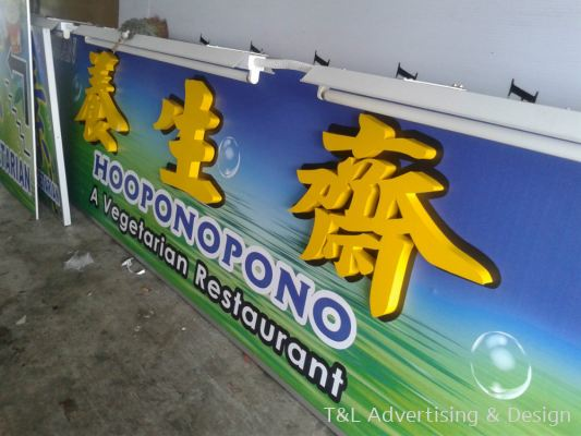 Yang Sheng Zhai Aluminium lettering box up mounted on GI signboard