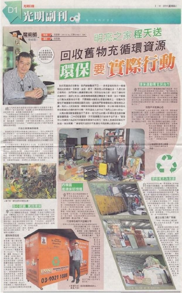 """02.10.2014 Our """"Go Green, Recycle for Charity"""". 光明日报报��明亮之家的环保���H行动."""