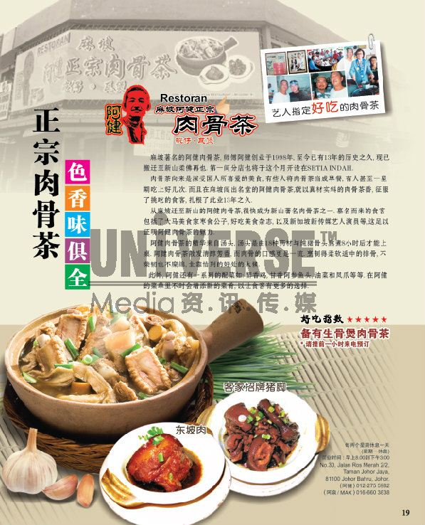 02 2014 issue 09) Dining Guide Magazine