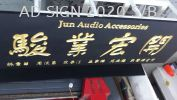 (Jun Audio Accessories)) Company / Office Engrave Wood Signage