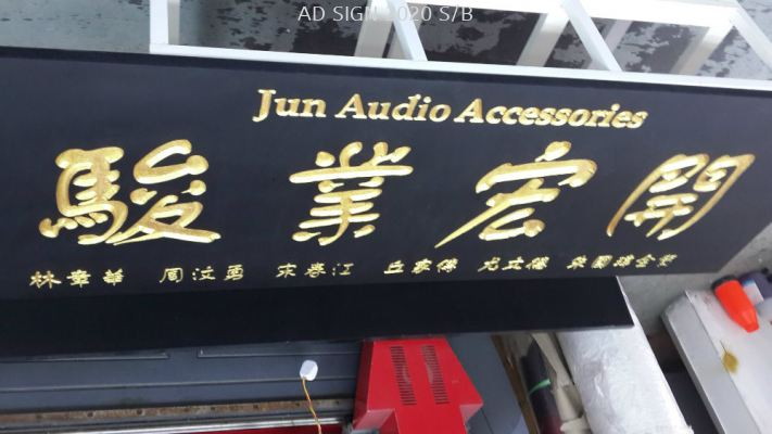 (Jun Audio Accessories))