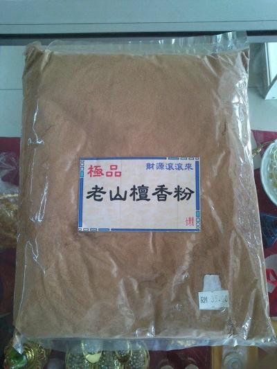 老山檀香粉