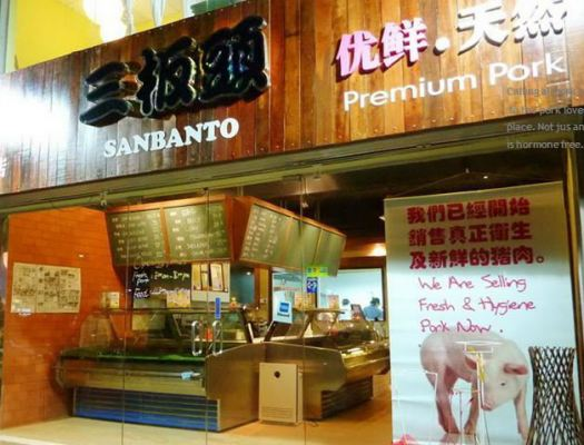 Sanbanto Pork Shop