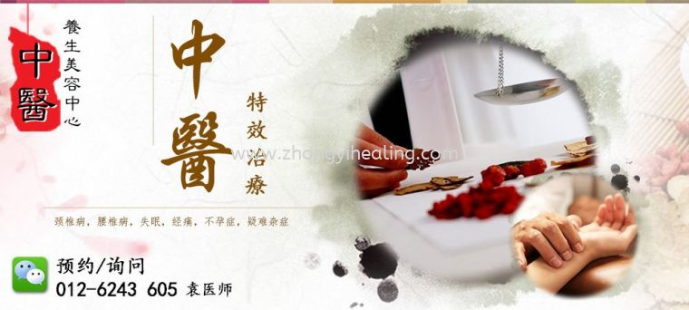 促销 ! 中医特效治疗  Promotion ! Chinese Specica Medical Treatment