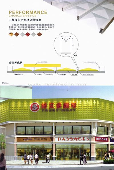 Hypermarket front Wall pannel sign/ 3D Emboss