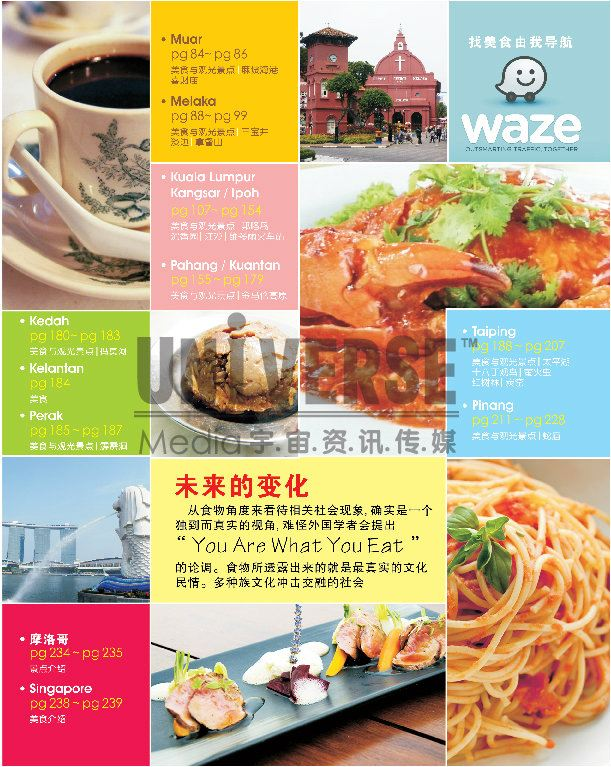 03 2015 issue 09) Dining Guide Magazine