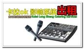 流动式卡拉ok器材,出租!Karaoke ok system rental 流动式卡拉ok器材,出租!Karaoke ok system rental 其他配件出租 / Other Equiment Rental