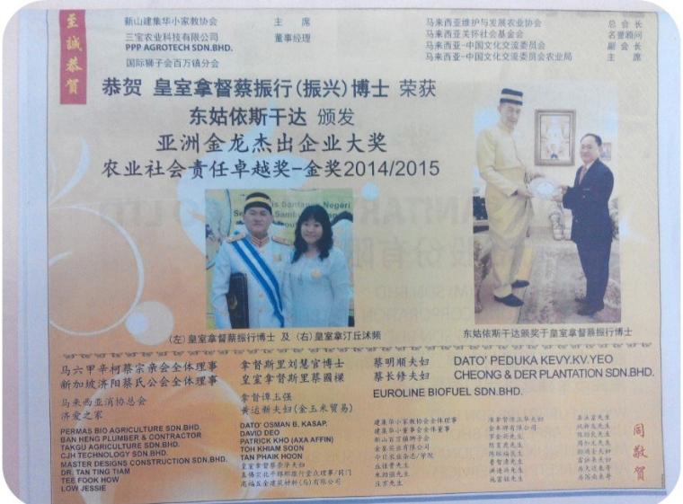 亚洲金龙杰出企业大奖,农业社会责任卓越奖 - 金奖