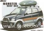 Roof Boxes Roof Boxes