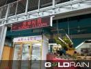 One Color LED Signboard Sample - Area:Johor Bahru  Restaurent / Food Court Finished Sample
