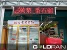 Restaurent / Food Court Finished Sample