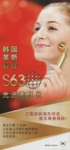 S63nm Slimming Beauty