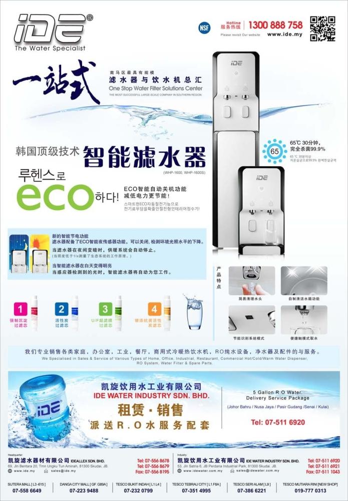 IDE 2015 KOREA Water Dispenser Sales