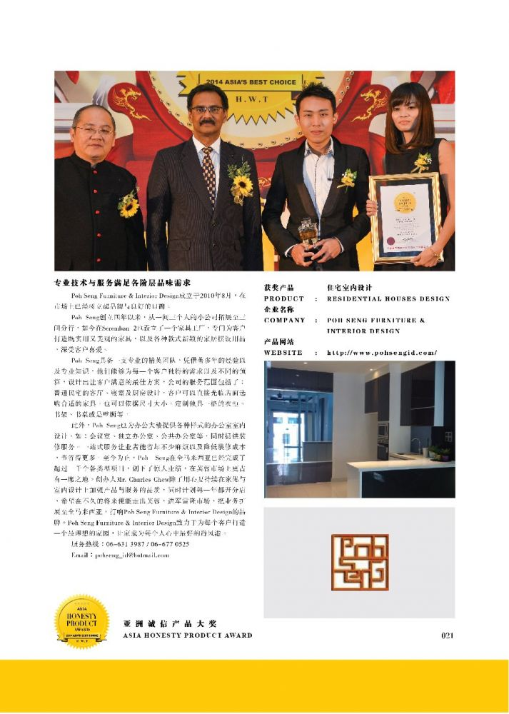 Asia Honesty Product Award 2014