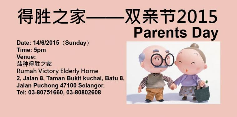Rumah Victory Parents day. 得胜之家双亲节。