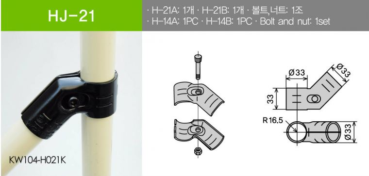 HJ-21 Set Metal Joints