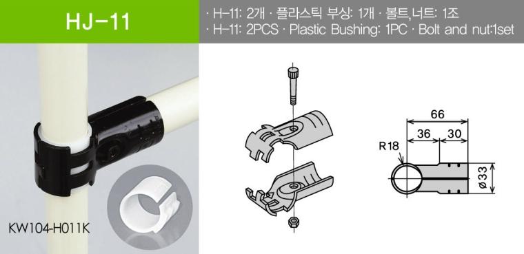 HJ-11 Set Metal Joints