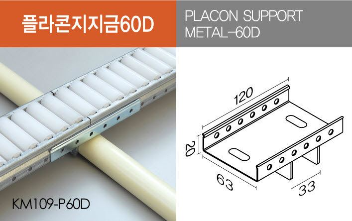 Placon S.M. 60D Placon S.M. Accessories