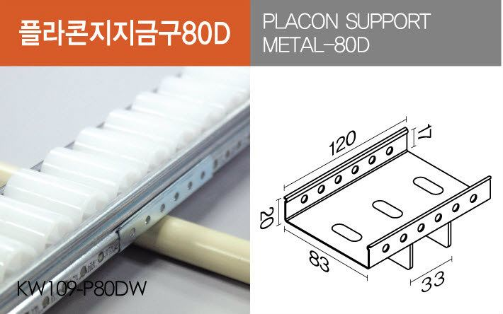 Placon S.M. 80D Placon S.M. Accessories