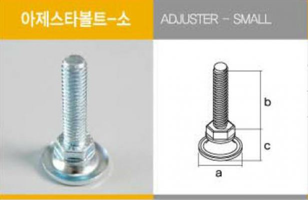 Adjuster (Small)