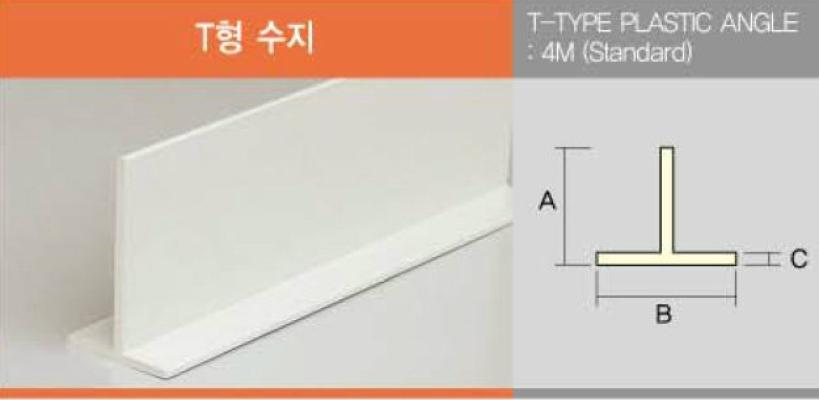 T-Type Plastic Angle