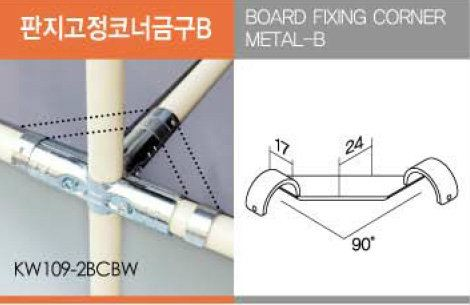 Board Fixing Corner Metal B Accessories Metal Accessories