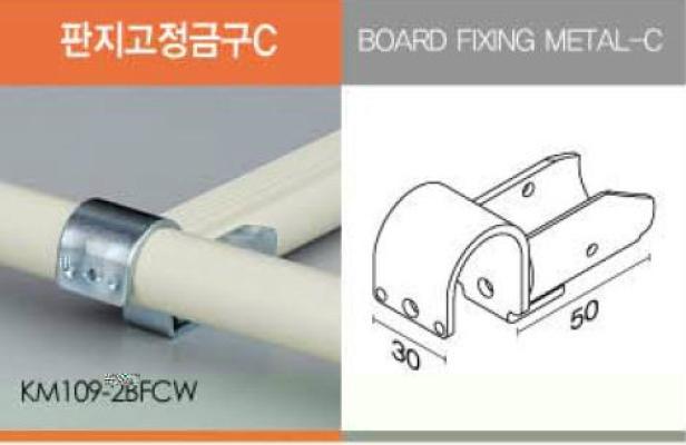 Board Fixing Metal C