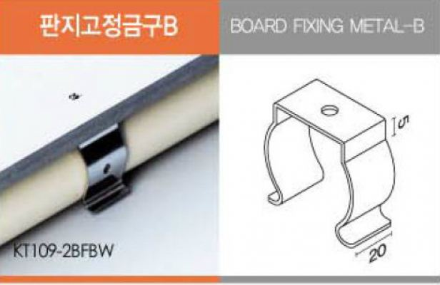 Board Fixing Metal B