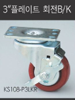 Caster 3''-S, B/K, Plate Type Plate Type Casters