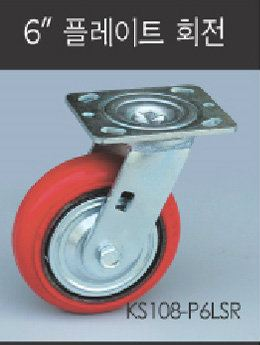 Caster 6-S, Plate Type Plate Type Casters