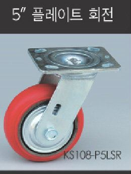 Caster 5''-S, Plate Type Plate Type Casters