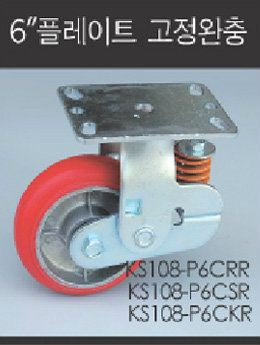 Caster 6''-F, Cushion, Plate Type Plate Type Casters