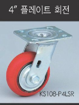 Caster 4-S, Plate Type Plate Type Casters