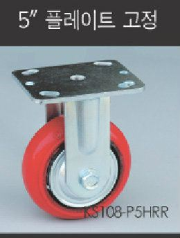 Caster 5''-F, Plate Type Plate Type Casters