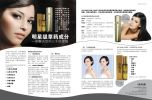 New Beauty Pro Magazine - UG Hair Tonic & Eyebrow Tonic