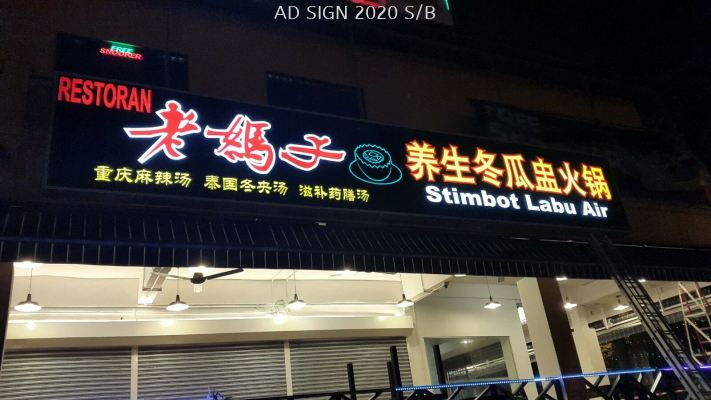 Signboard Light Board