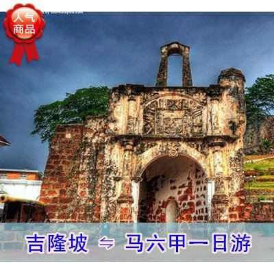 Malacca One Day Trip with Charter Car and Chinese Driver Tour Guide