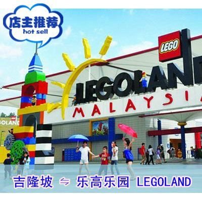 Malaysia Kuala Lumpur to Legoland One Day Trip Chauffeur Service with Charter Car and Chinese Driver