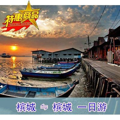 Penang, Malaysia One Day Trip with Charter Car and Chinese Driver Tour Guide Penang Attractions Gourmet Tour Featured Package