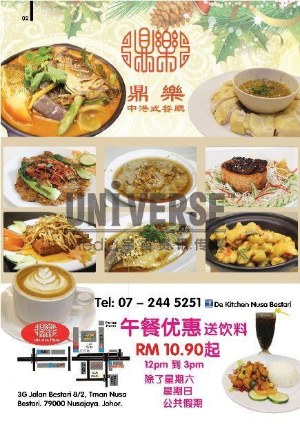p02-01 Nov 2015 Issue 03) Area A ( A5 Food )