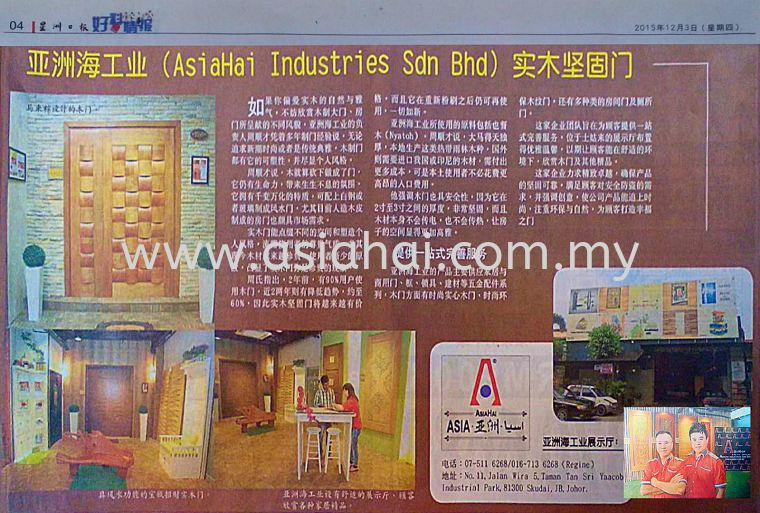 Article for Eco Modern Solid Wooden Safety Door advertised at Sin Chew Daily 星洲日报, 3 December 2015 (Thursday).