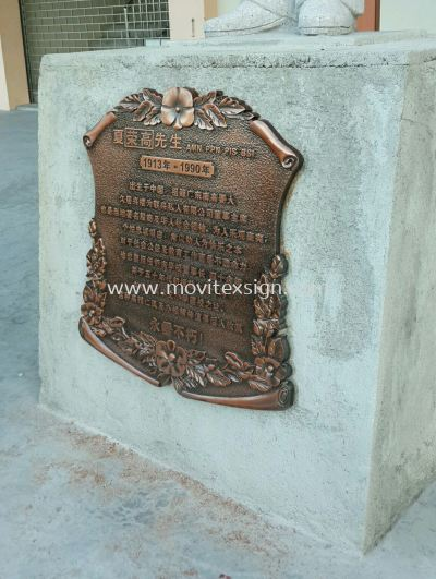 momorie Plaque sign 3D  complete 2015 February  projects Mersing school